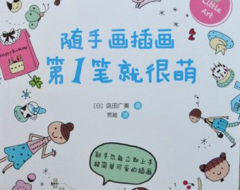 Livre Japonais Kawaii Dessin Par Hiromi Shimada Japonais Craft Book