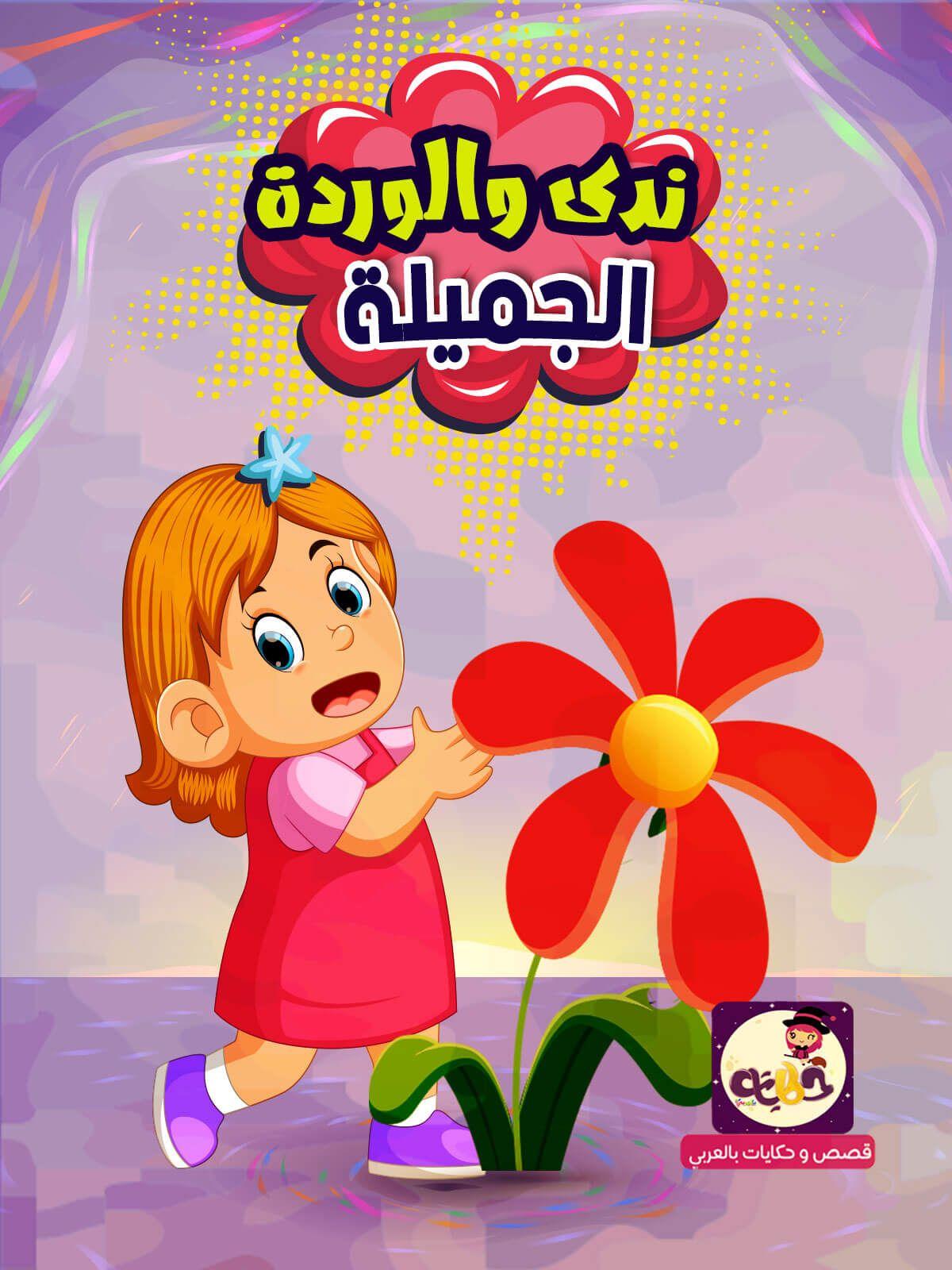 قصة عن فصل الربيع للاطفال بالصور قصة ندى والوردة الجميلة بتطبيق قصص وحكايات بالعربي Seed Art Mario Characters Character