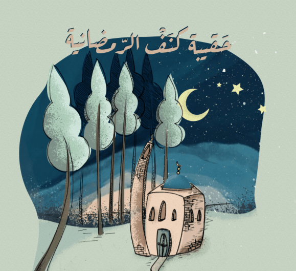 ها قد اقترب شهر المحبة والتسامح والفضيلة خير الشهور وأفضلها شهر رمضان الكريم ولابد لخيرات الشهر أن تشمل Art Drawings For Kids Printables Kids Fun Learning