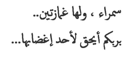 نزار قباني Cool Words Meaningful Quotes Beautiful Quotes