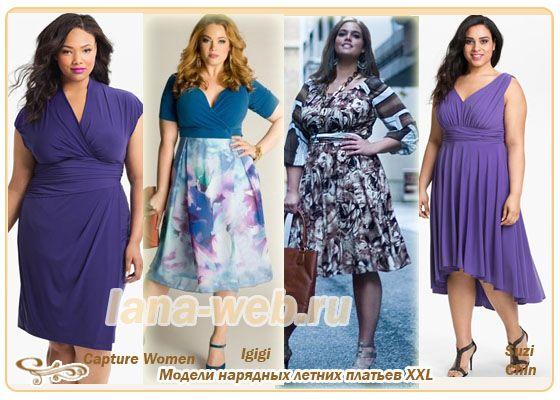 55c52305eb2 модели летних платьев 50-52 размеров для полной груди