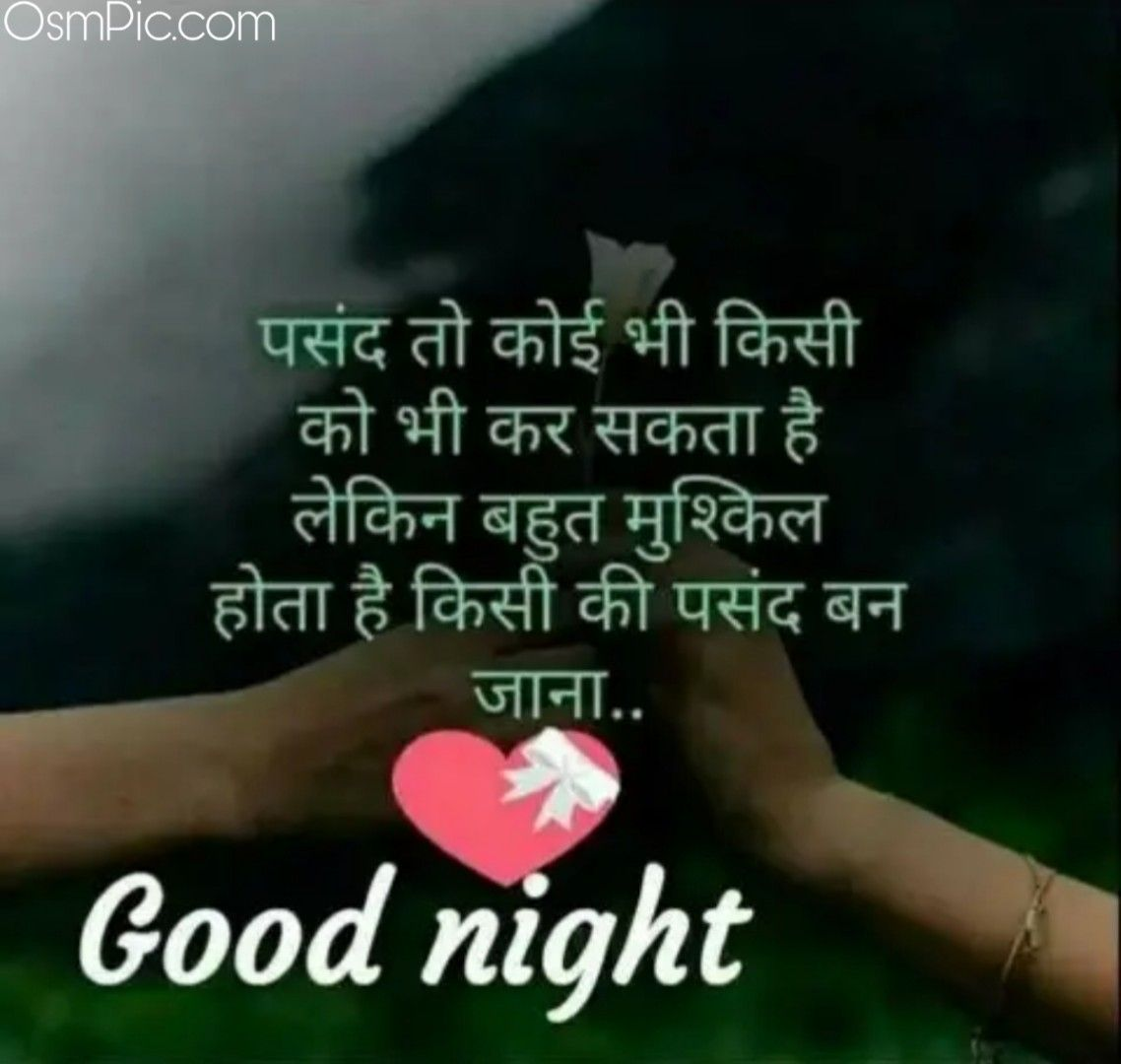 Good Night Love Images In Hindi Good Night Hindi Good Night Hindi Quotes Good Night Quotes