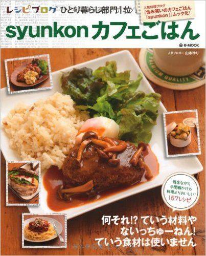 syunkonカフェごはん (e-MOOK) : 山本 ゆり : 本 : Amazon
