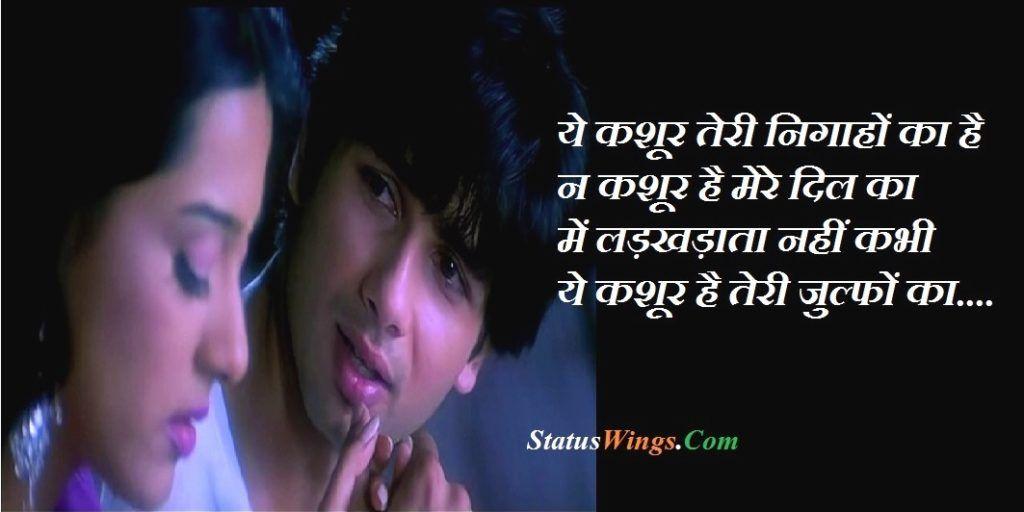 Love Shayari On Husband Wife Relation In Hindi Quotes Status