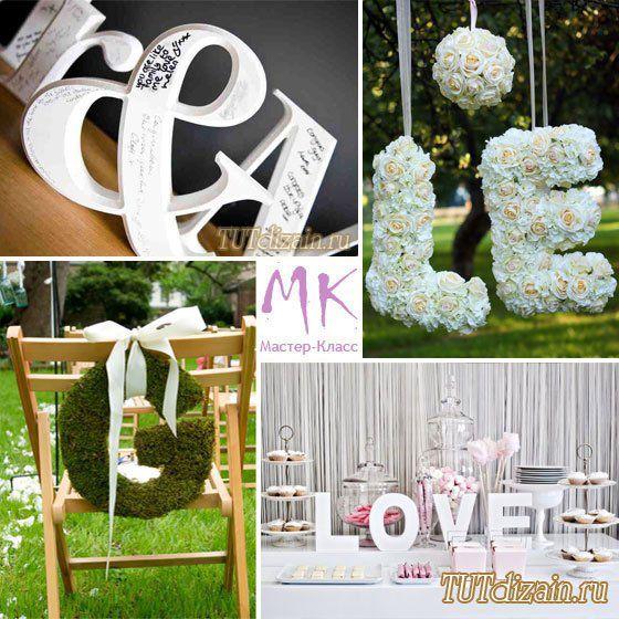 Буквы для оформления свадьбы своими руками