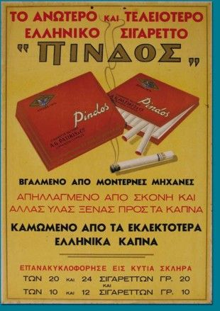 Pindos cigarettes | Old Ads & Trade cards | Vintage