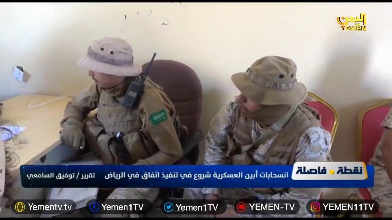 انسحابات أبين العسكرية شروع في تنفيذ اتفاق الرياض تقرير توفيق السامعي Bai Tv Yemen