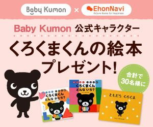 Baby Kumon 公式キャラクター くろくまくんの絵本プレゼントのバナーデザイン 絵本 プレゼント バナーデザイン バナー