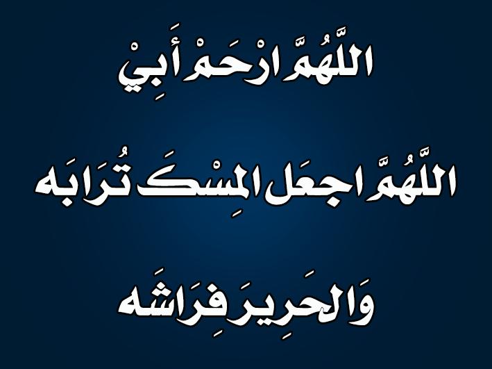 اللهم ارحم أبـــــي Words Miss My Dad Arabic Typing