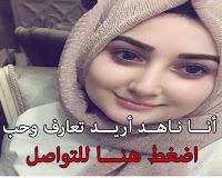 أرقام بنات للحب والصداقه 2019 واتس اب جديدة وشغالة Girl