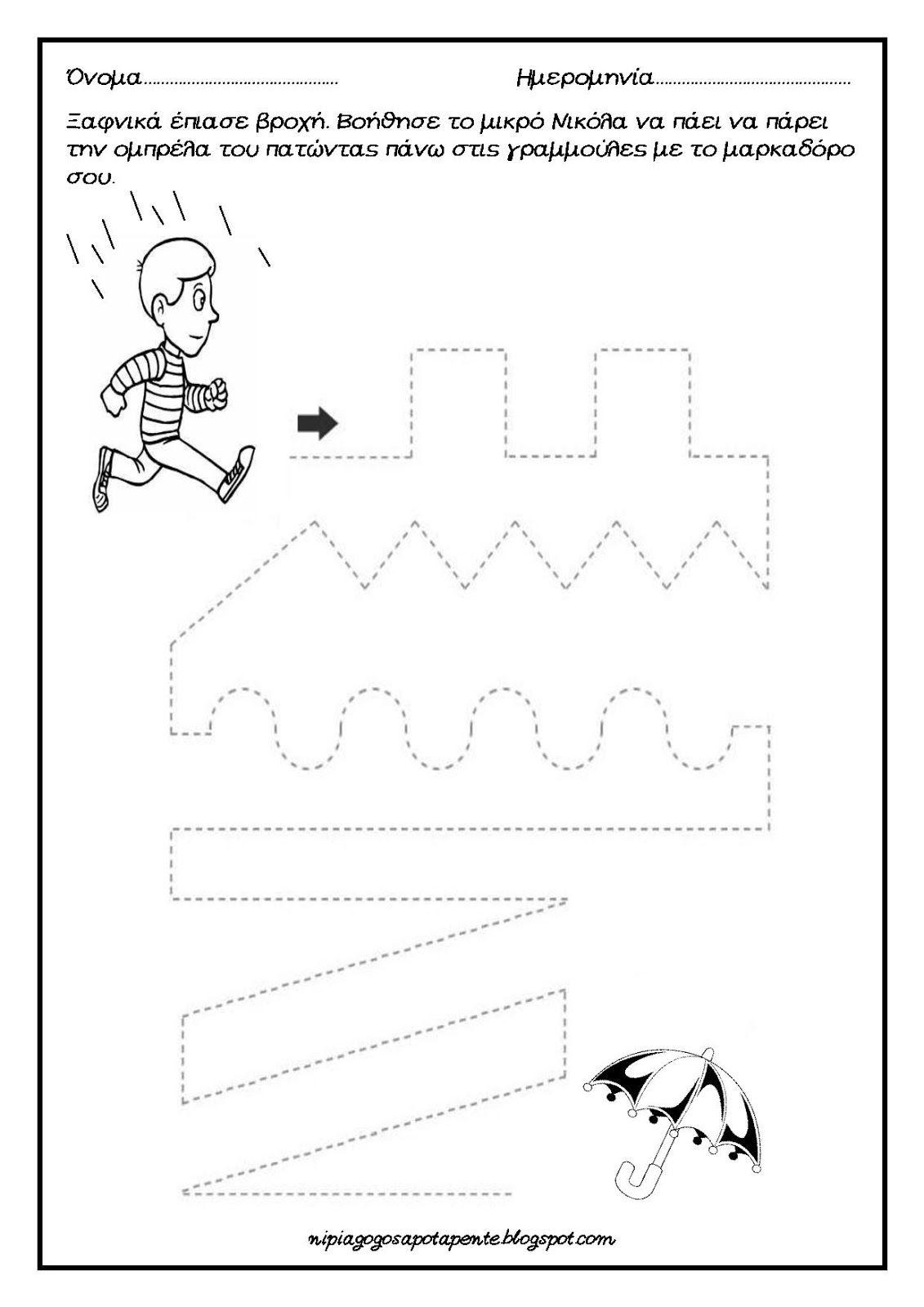 Για τα παραπάνω φύλλα εργασίας σε pdf μορφή κάντε κλικ ΕΔΩ ... Για περισσότερα φύλλα εργασίας… | Pre writing activities, Preschool activities, Writing activities