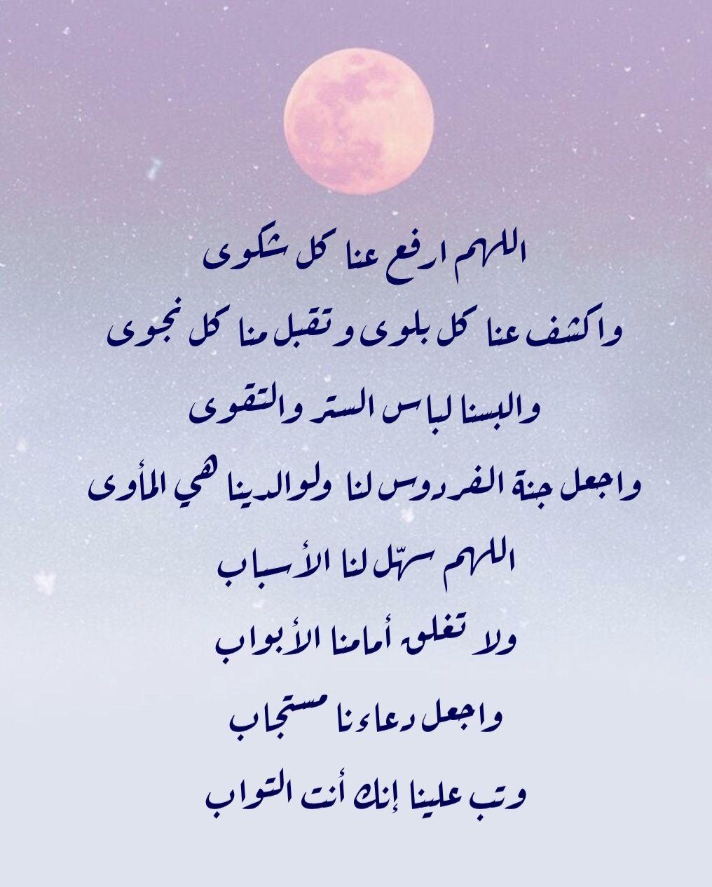 Pin By Nourhanhussin On دعاء Spiritual Beliefs Arabic Quotes Beliefs