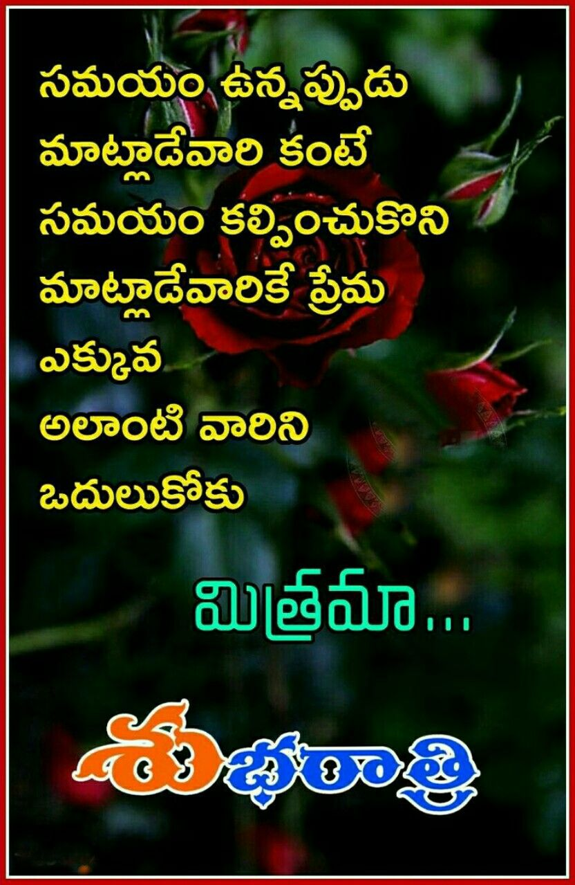 Good Night Saved By Sriram Good Morning Image Quotes Good Night Quotes Best Friendship Quotes