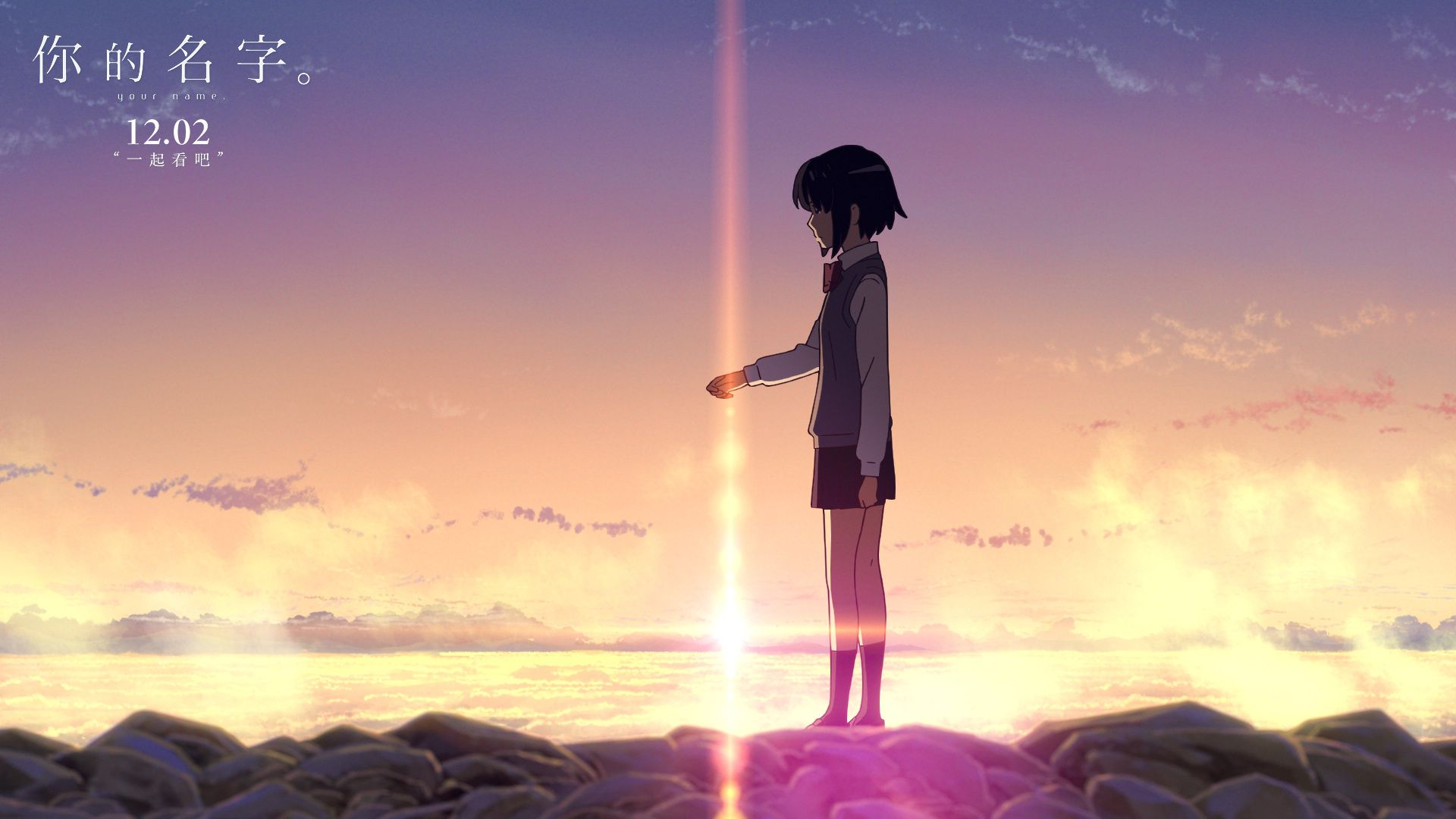 Your Name. HD Wallpaper   Background Image   1920x1080