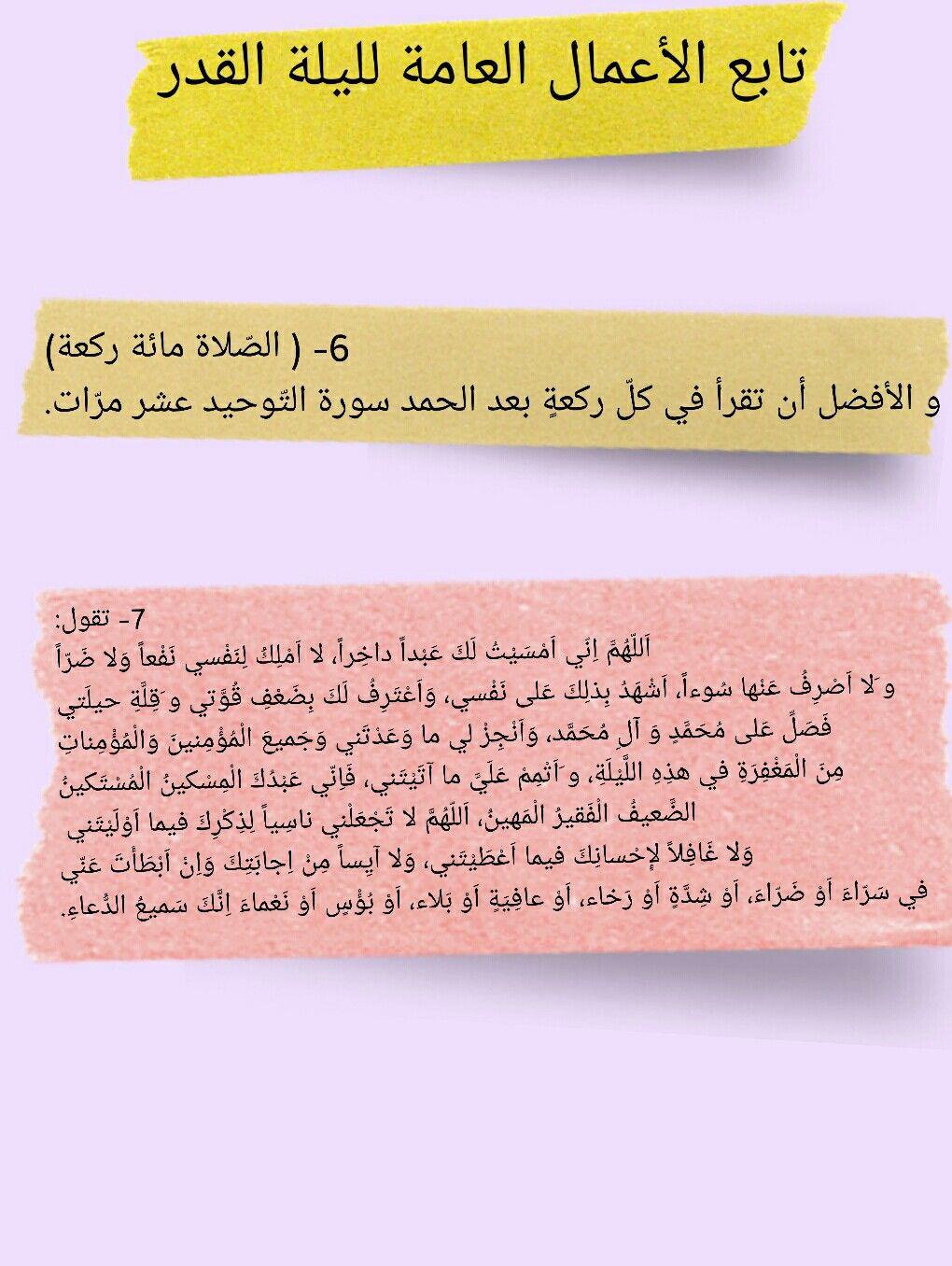 2 أعمال ليلة القدر العامة رمضان تمت الاستفادة من المصدر حقيبة المؤمن شبكة الكفيل العالمية Eyeshadow