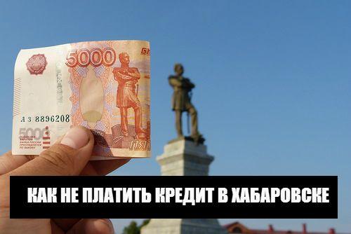Кредит получить хабаровск если взять кредит на 500000 сколько платить