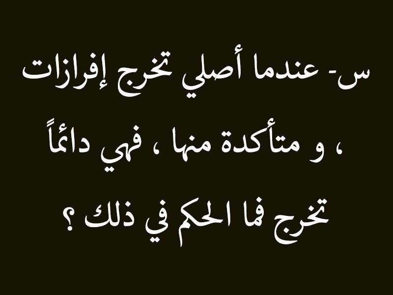 س عندما أصلي تخرج إفرازات و متأكدة منها فهي دائما تخرج فما الحكم في ذلك ج إذا هي تخرج دائما فتوضأي لكل صلاة ولايضرك ن Arabic Calligraphy Calligraphy