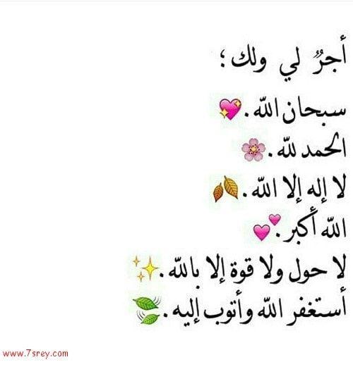 اللهم لك الحمد بسم الله الرحمن الرحيم ماشاء الله لاقوة إلا بالله الحمد لله الذى بنعمته تتم الصال Morning Words Quran Quotes Love Quran Quotes Inspirational