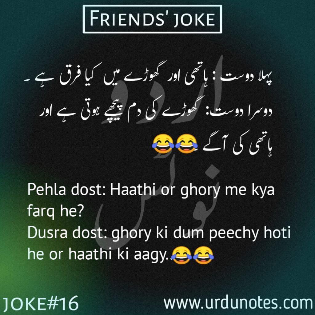 Urdu Lateefay English Jokes Friend Jokes Jokes