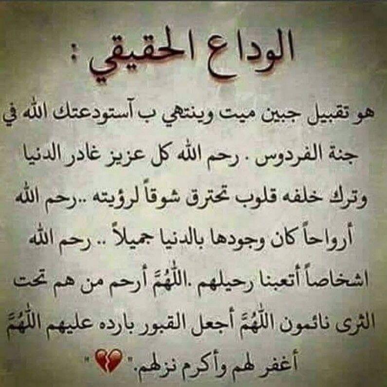 Pin By أفنان الحسني On ابي الغالي Islamic Love Quotes Words Quotes Islamic Phrases