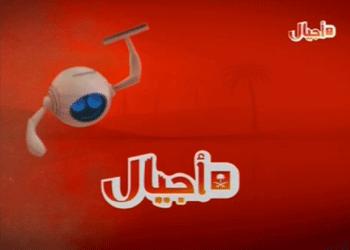 تردد قناة أجيال Ajyal Hd على النايل سات 2018 قنوات الاطفال الفضائية الجديدة