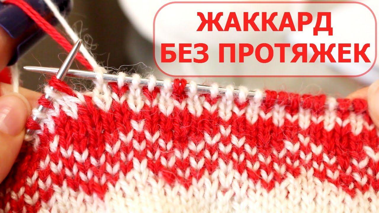 свитер с жаккардом снегири схема связать