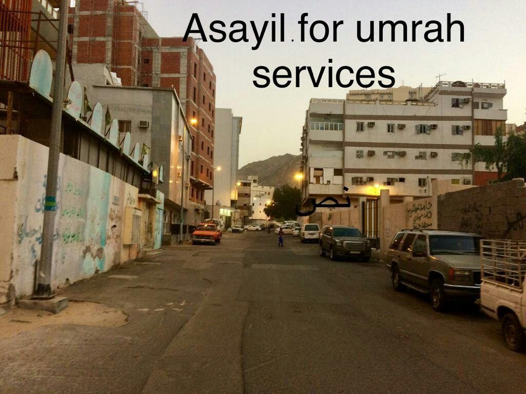 عروض حجز فنادق مكه اصايل الششه عروض شهر رمضان فنادق مكه 2019 00966572432332 حجوزات فندقيه في مكه المكرمه ارخص فنادق بمكه اسعار فنا Street View Street Views