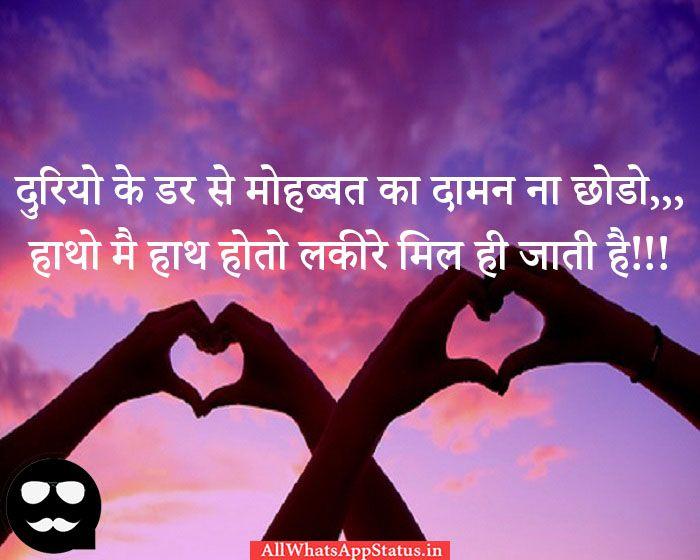 true love status in hindi | Hindi Love Status For Whatsapp | Status