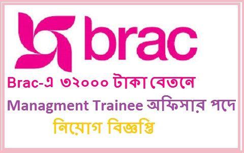 brac management trainee job circular 2018