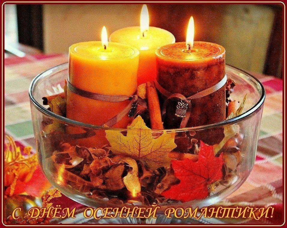 фоторамки свечи осень всё таки