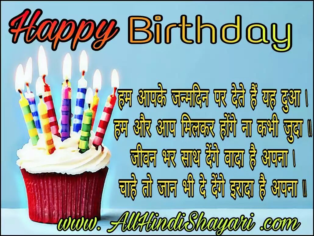 Birthday Wishes In Hindi Image Love Shayari Dard Shayari2 Line
