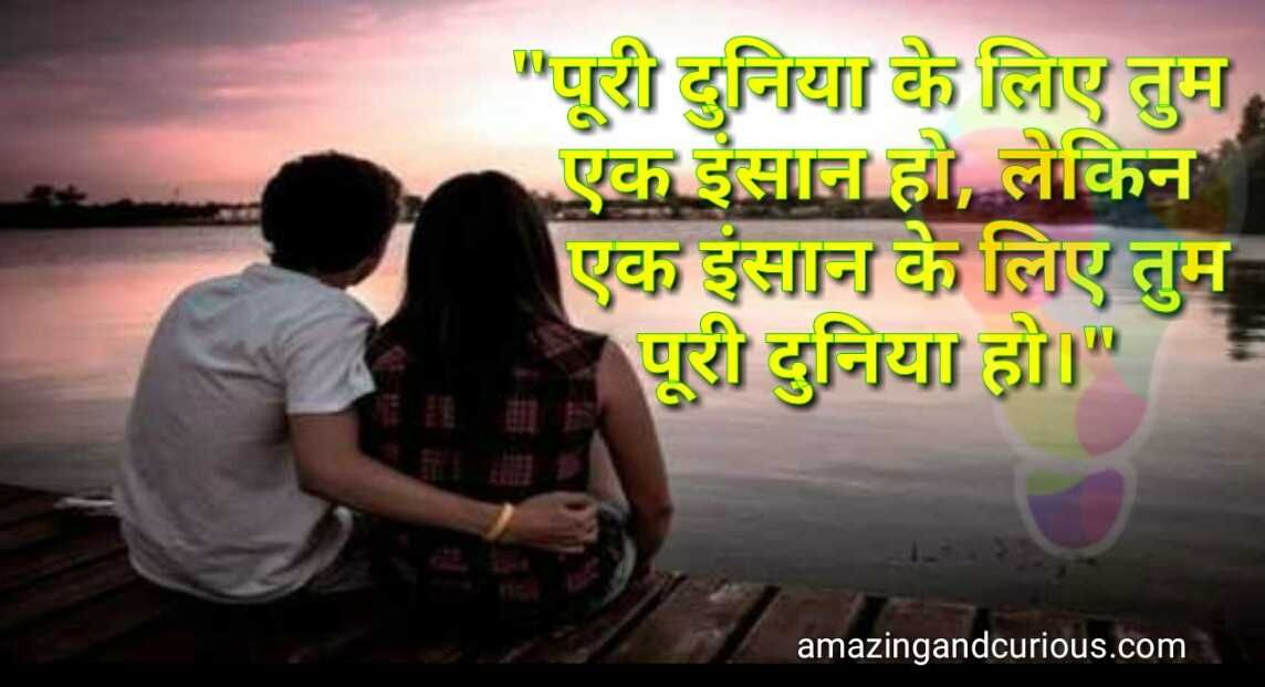 Best Love Quotes In Hindi For Her With Images Amazing Curious Best Love Quotes Love Quotes For Wife Motivational Quotes For Love