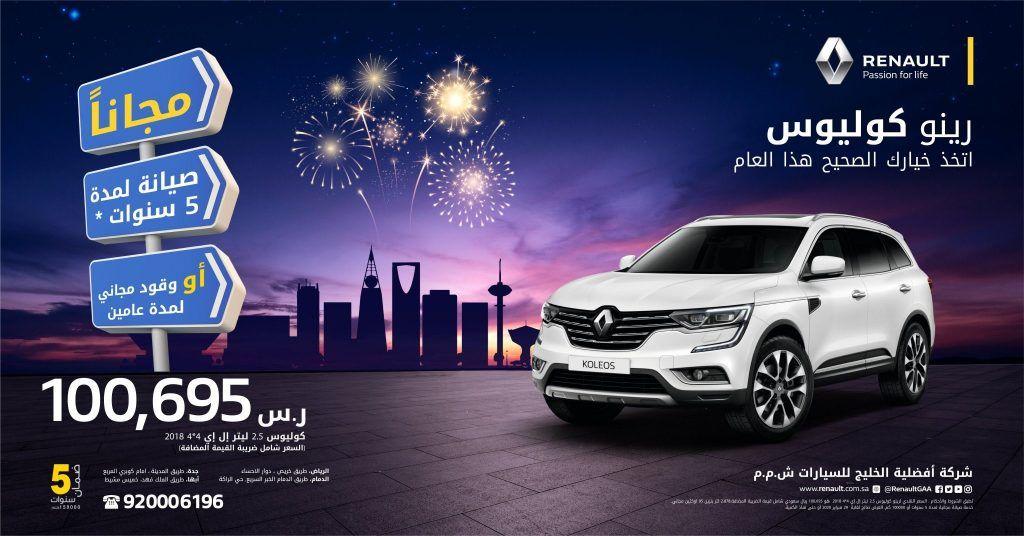 عروض شركة افضلية الخليج للسيارات علي سيارة رينو كوليوس الاثنين 27 1 2020 عروض اليوم In 2020 Renault Suv Suv Car