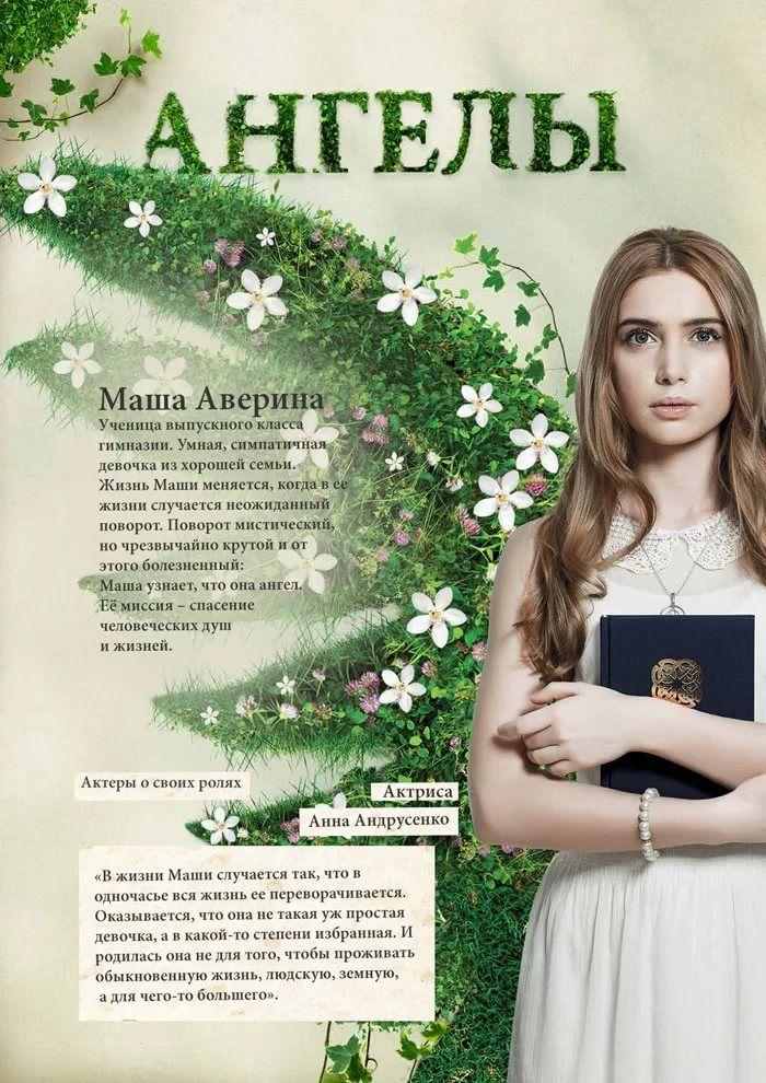 Секси Анна Скиданова – Ангел Или Демон (2013)