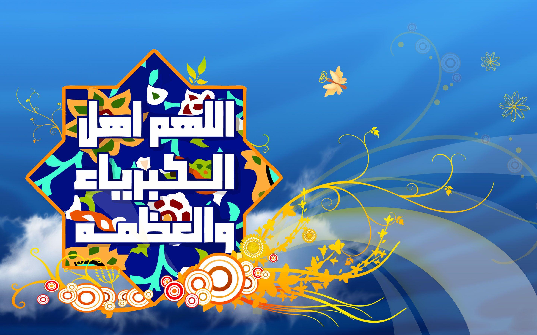 الهم اهل الکبریاء والعظمه Islamic Calligraphy Calm Artwork Ramadan