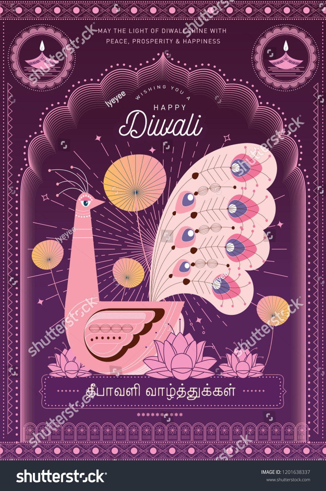 vintage peacock deepavali/diwali greetings template vector