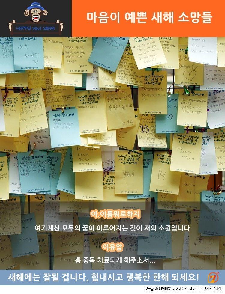 댓글헌터22_마음이 예쁜 새해 소망들09