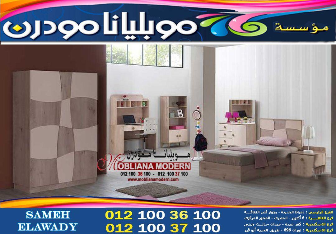 غرف اطفال دمياط والقاهرة والاسكندرية In 2021 Room Kids Bedroom Home Decor