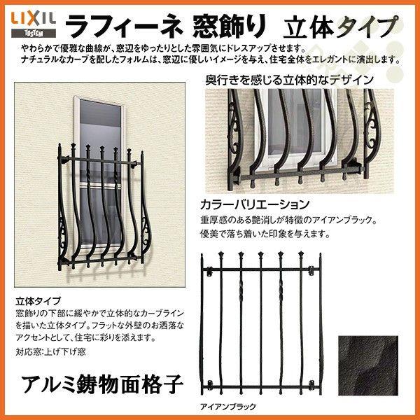 面格子 アルミ鋳物面格子 LIXIL ラフィーネ 窓飾り 立体タイプ アイアンブラック
