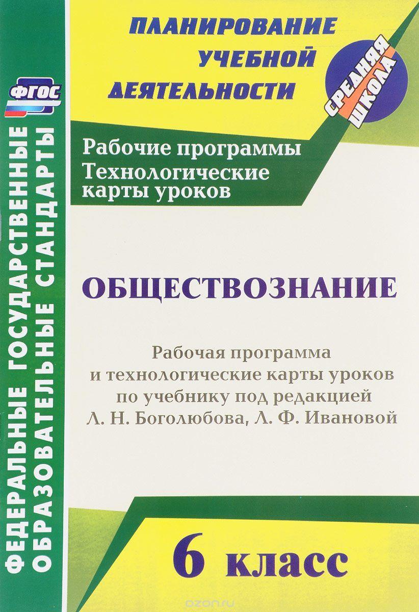 Голицынский грамматика решебник 6 издание издательство каро