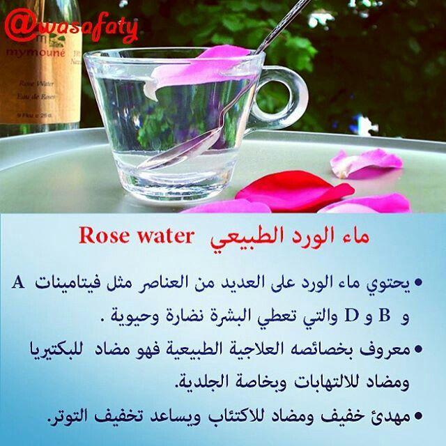 ماء الورد Facial Tips Natural Remedies Beauty Care