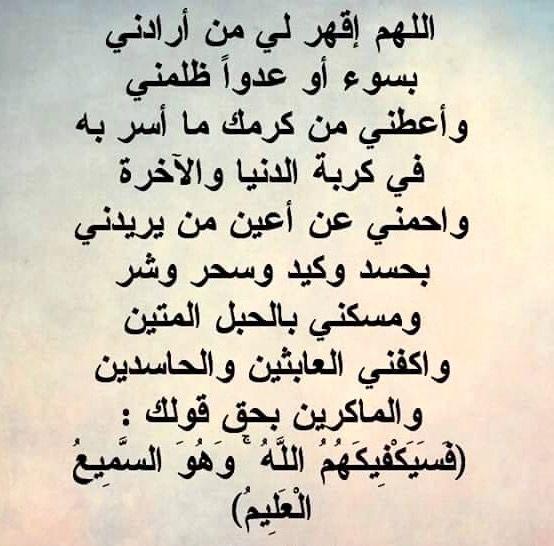 Desertrose أدعية الحفظ من الضر والأذى Quotations Words Islam Hadith
