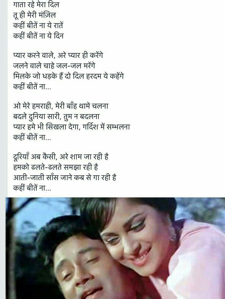 Pin by Papli Kapoor on hindi songs lyrics | Romantic song