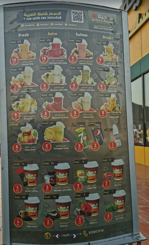 طعمية السلطان فروع المطعم المنيو التصنيف والتقييم النهاي مطاعم كوم In 2021 Fresh Juice 10 Things Juice