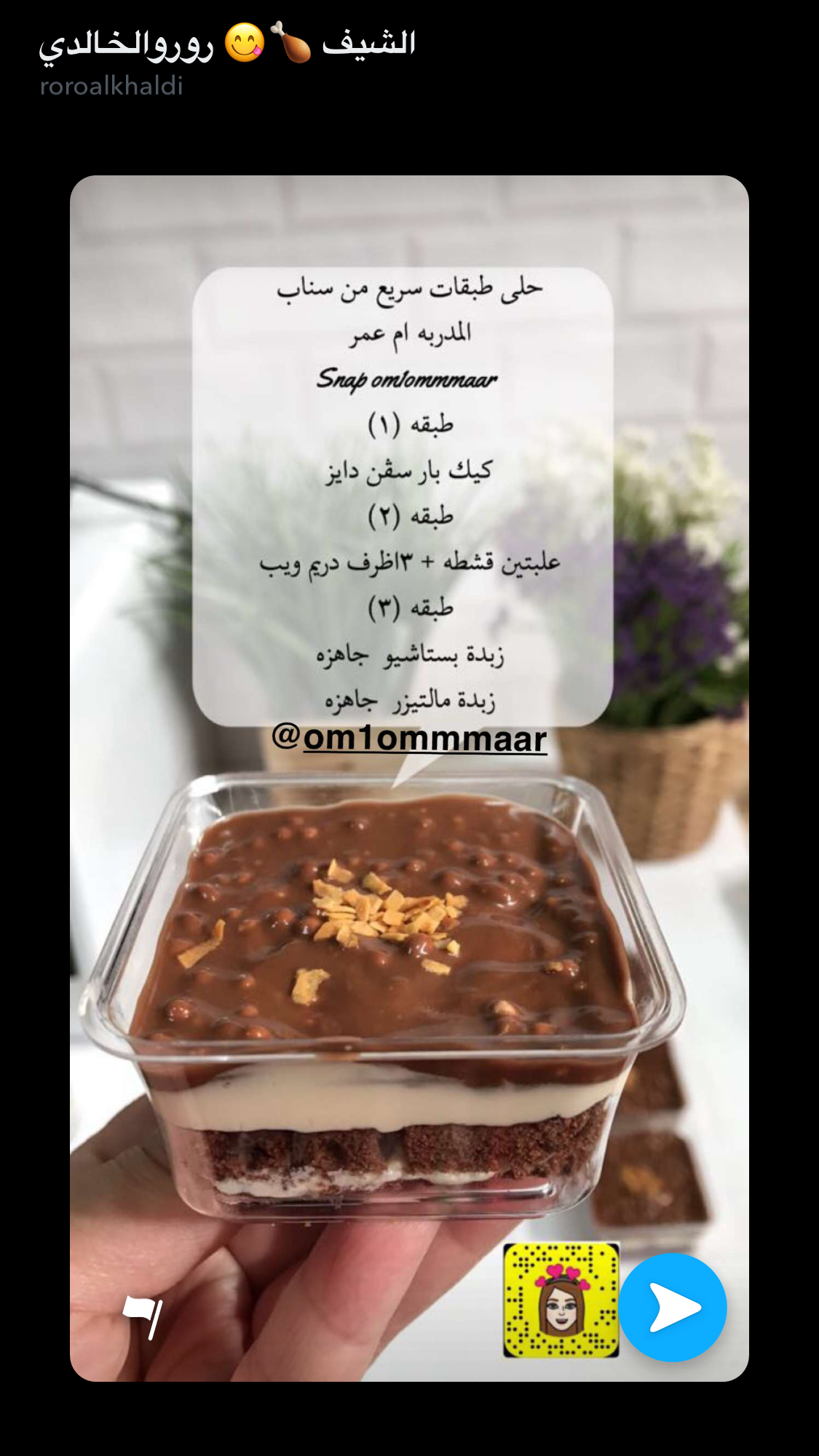 Pin By Tootah On Cooking Food Drinks Dessert Ramadan Desserts Yummy Food Dessert