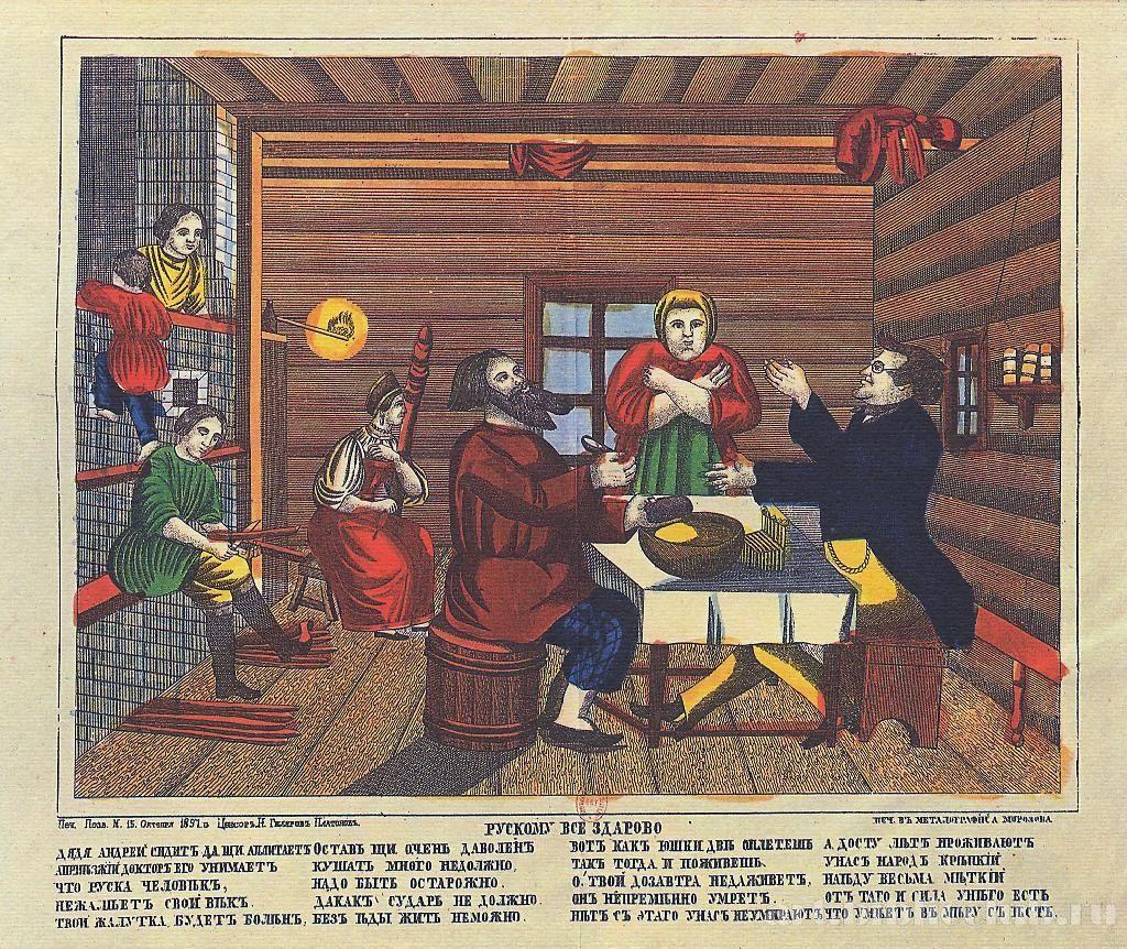 Русскому всё здорово 19 век Раскрашенная литография 33,5 х ...