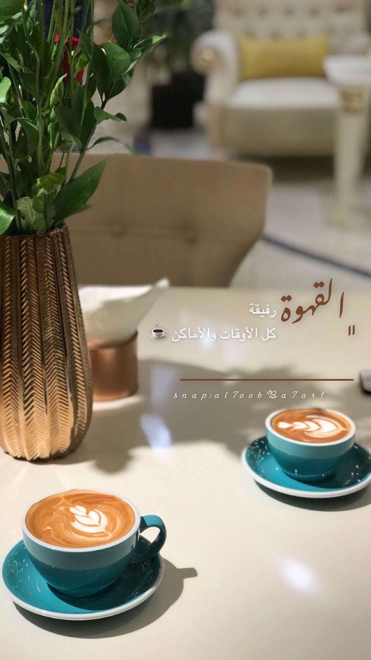 همسة القهوة رفيقة كل الأوقات والأماكن تصويري تصويري سناب تصميمي تصميم وقت القهوة كوفي الخبر Time Co Coffee Quotes My Coffee Relax Time