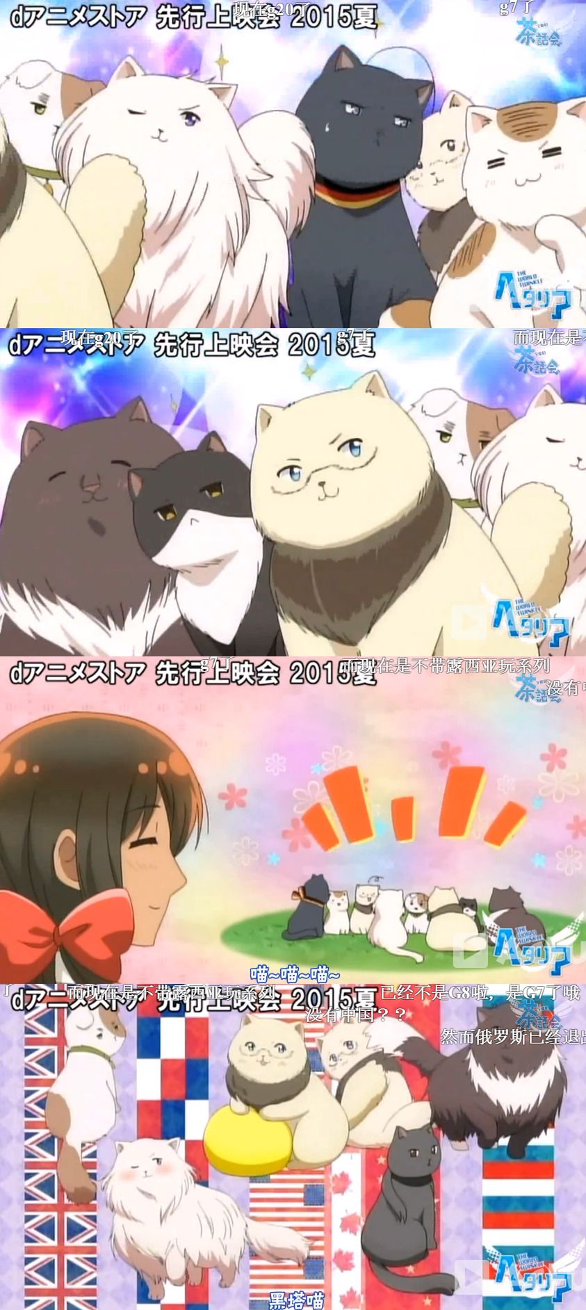 Can anyone else tell exactly who is what cat without having seen the cat season of Hetalia, or is that just me?