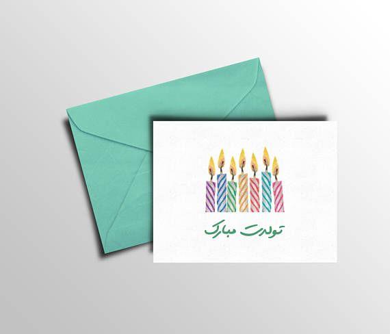 Persian birthday card farsi birthday card happy birthday in farsi persian birthday card farsi birthday card happy birthday in m4hsunfo
