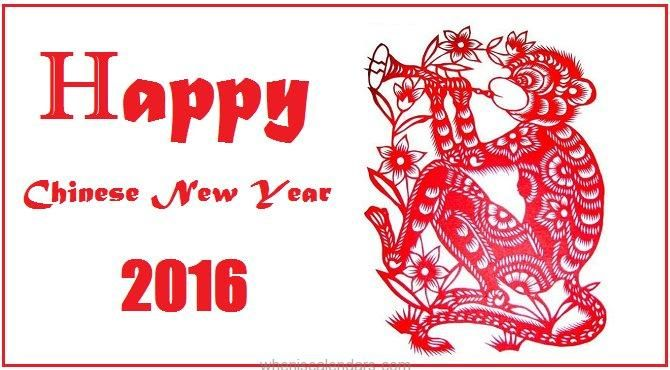 Happy Chinese New Year 2016 Images Pictures